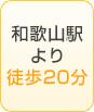 和歌山駅より徒歩20分