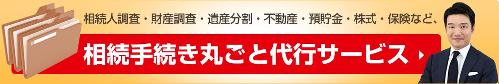 総合窓口サイト