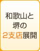 和歌山・堺の2支店展開